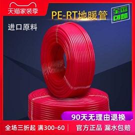 天一 金牛 pe-rt地暖管高端家装进口原料dn20x2.0地热专用阻氧管