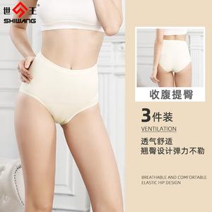 3條裝世王內衣女士內褲收腹提臀高腰塑身大碼孕婦寬松舒適三角褲