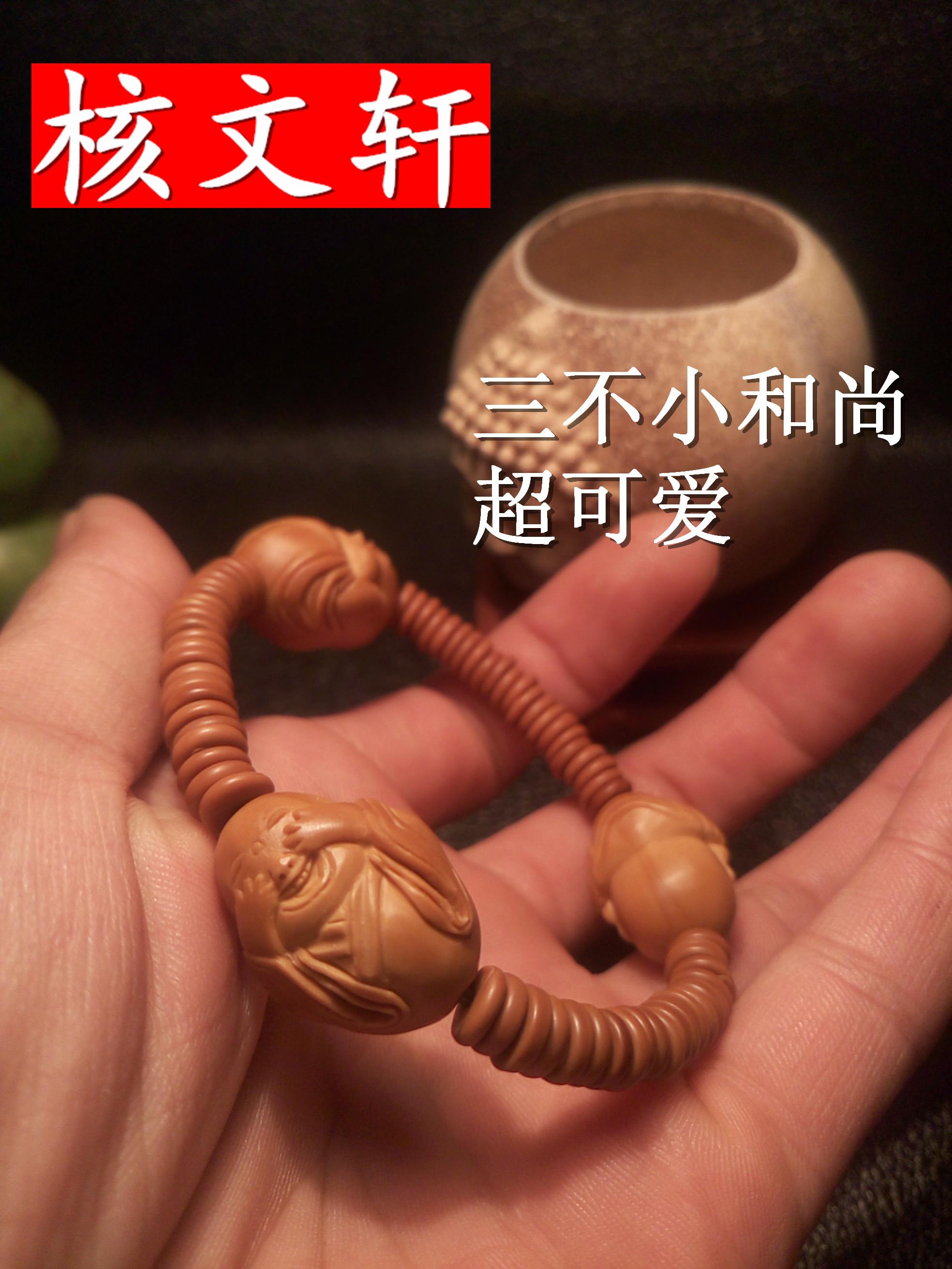 橄榄核胡核雕刻纯手工 三不小和尚 超可爱 老油核 男女手串包邮 Изображение 1