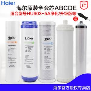 海尔净水器滤芯HU603-5A净化/软化升级版全套超滤机配件耗材原装