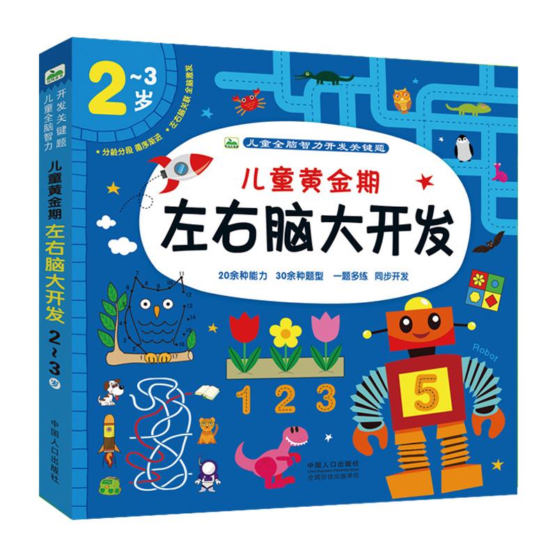 儿童黄金期左右脑大开发2-3岁儿童全脑智力开发关键题全脑逻辑思维训练益智游戏测试题 幼儿园大班宝宝智力潜能开发启蒙认知早教书图片