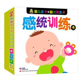 正版 脑力激发感统训练卡婴儿早教卡0-6个月新生的儿宝宝训练视力彩色卡图片 0-1-2岁初生婴幼儿智力开发书籍 教育2+1早教研发中心