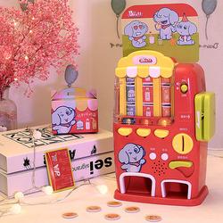 宝丽儿童自动售货机贩卖机过家家投币饮料机玩具饮料女孩男孩益智