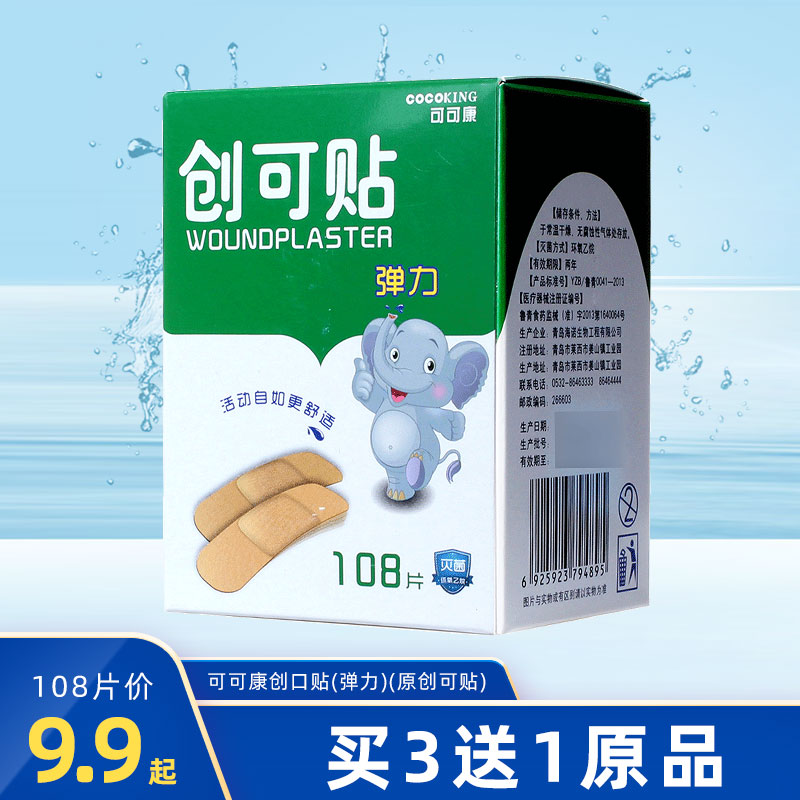 Kekekanghainuo band aid elastic 108 piece medical air permeability hemostasis patch for girls