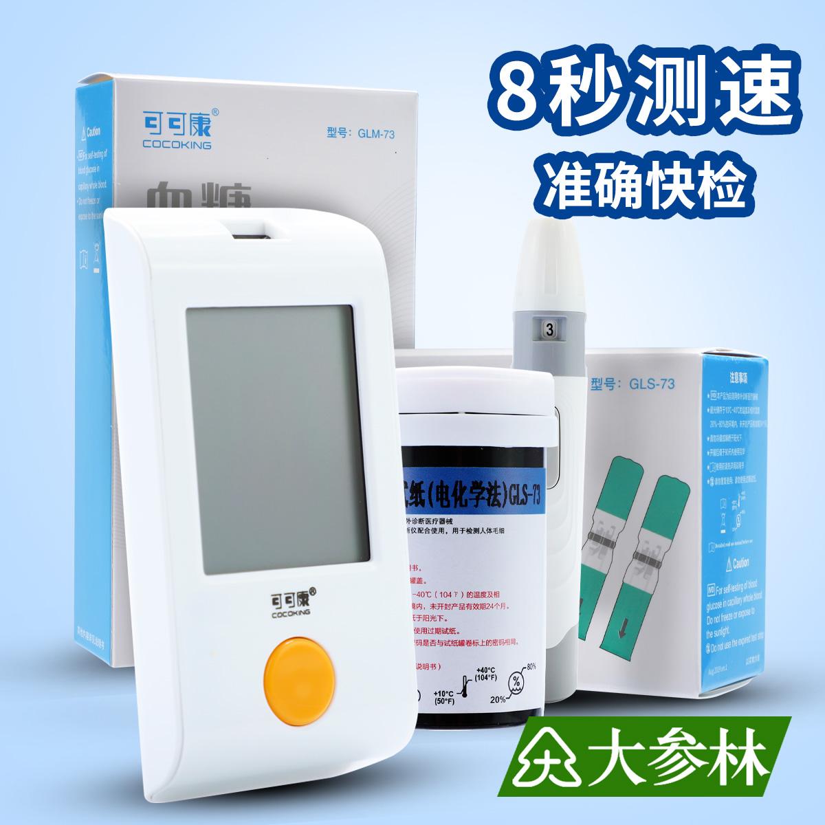 可可康GLM-73血糖分析仪试送采血针头测试纸家用自动血糖分析仪总
