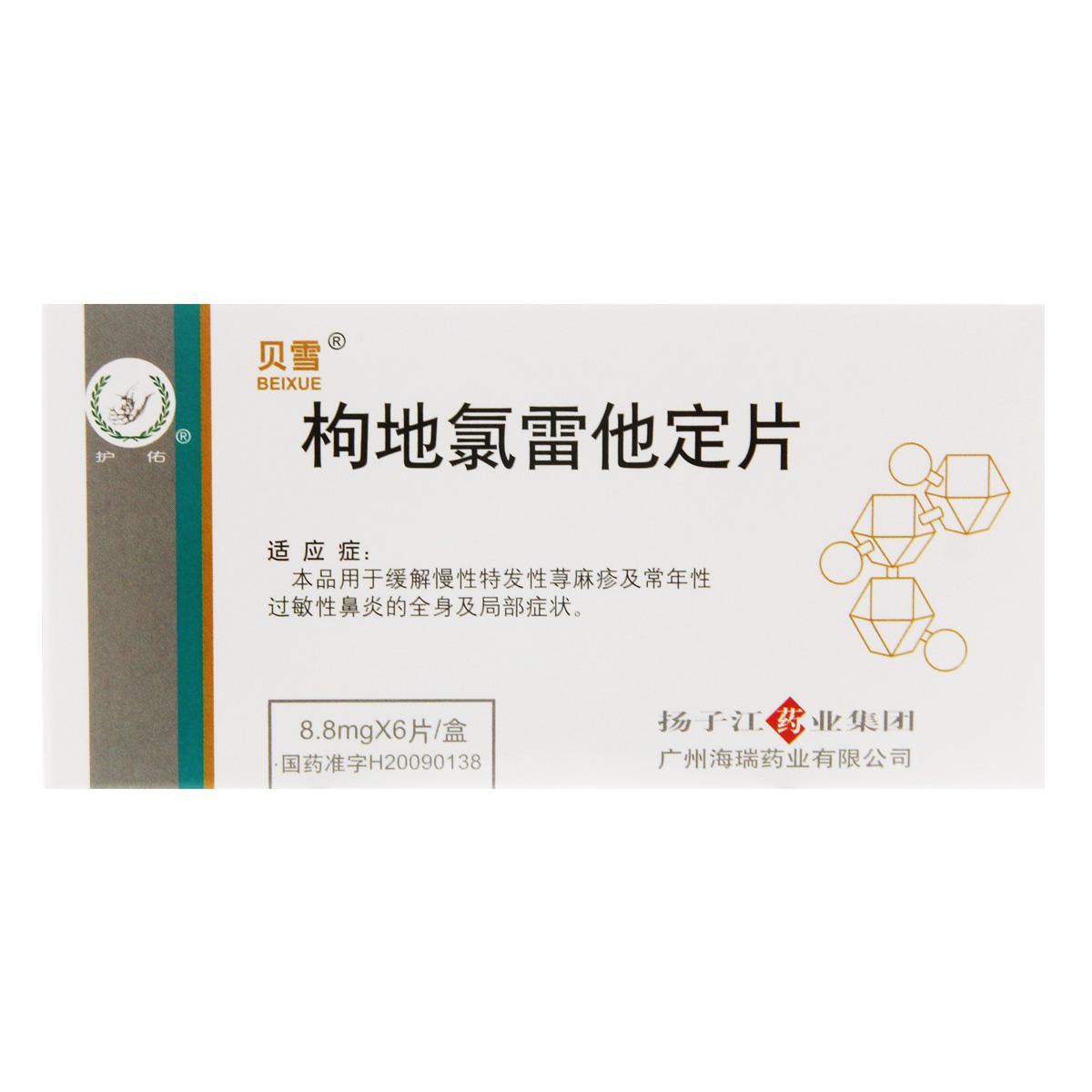 Bexue lycopene таблетки 8,8 мг * 6 таблеток / коробка