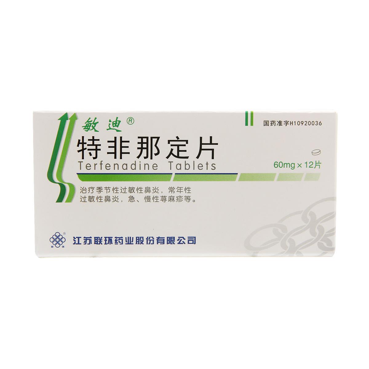 Mindi Mindi Tefilafine 60 мг * 12 таблеток / коробка