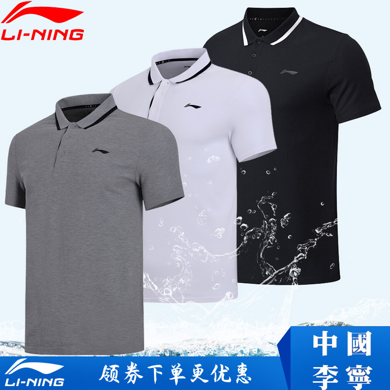 Li Ning polo men's 2020 summer new Lapel T-shirt sports breathable short sleeve cotton casual Half Sleeve T