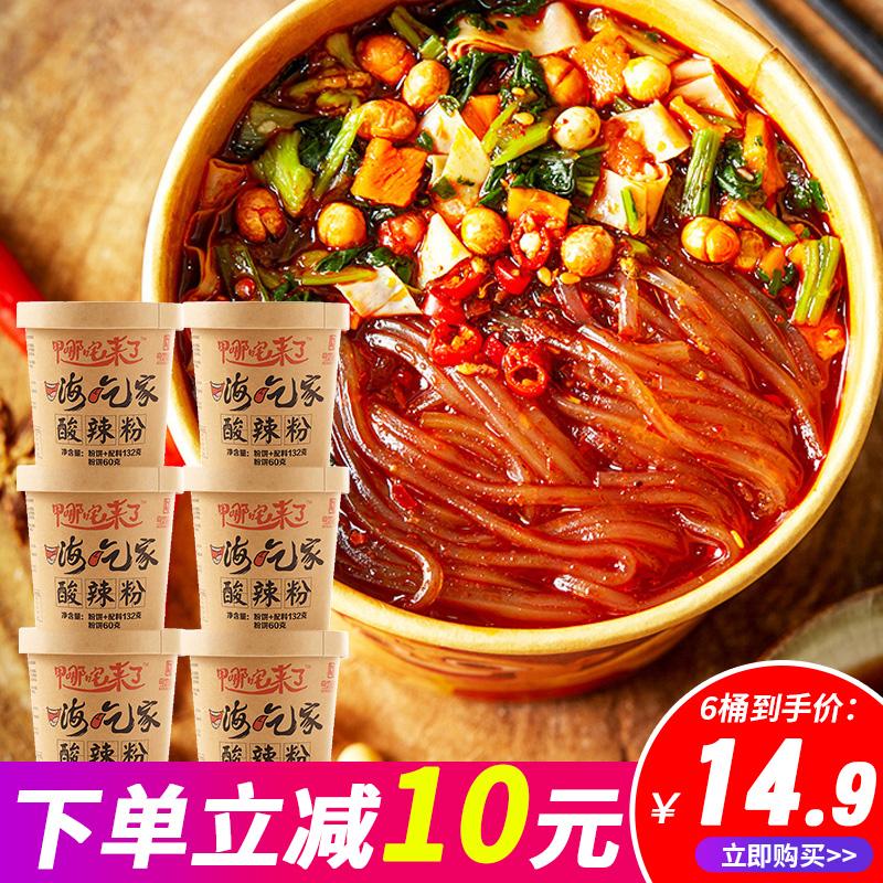 嗨吃家酸辣粉6桶装方便面泡面整箱火鸡柳州正宗亨如螺蛳粉丝米线