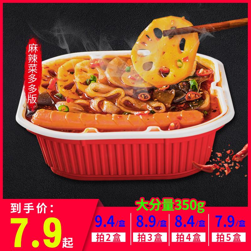 自热小火锅速食自煮自助网红麻辣烫(用12.3元券)