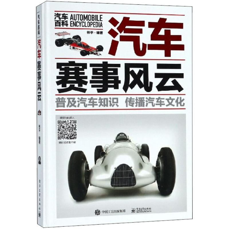汽车赛事风云 林平 编著 体育 文教 电子工业出版社