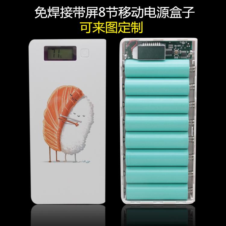 卡通寿司免焊接8节移动电源充电宝外壳套件免焊接diy套料电源盒