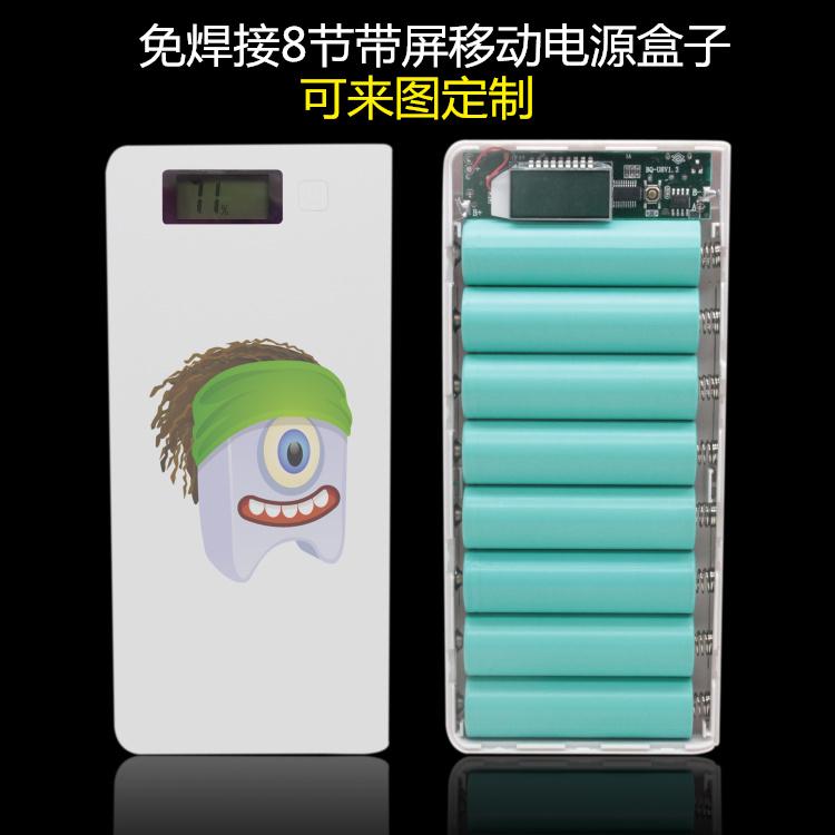 卡通牙齿表情免焊接8节移动电源充电宝外壳套件数显套料电源盒