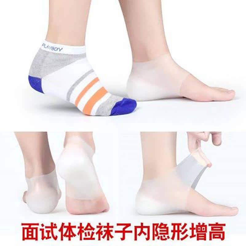50.54元包邮内增高鞋垫抖音硅胶隐形增高女袜子