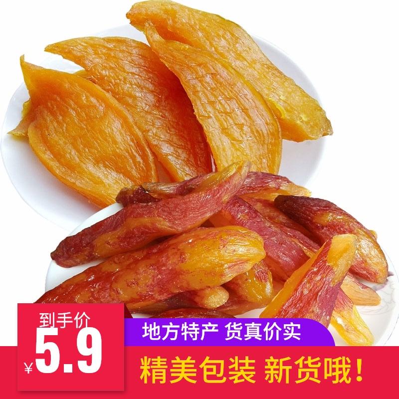 倒蒸红薯干250g-1000g带皮地瓜干片番薯干粗粮小零食农家自制