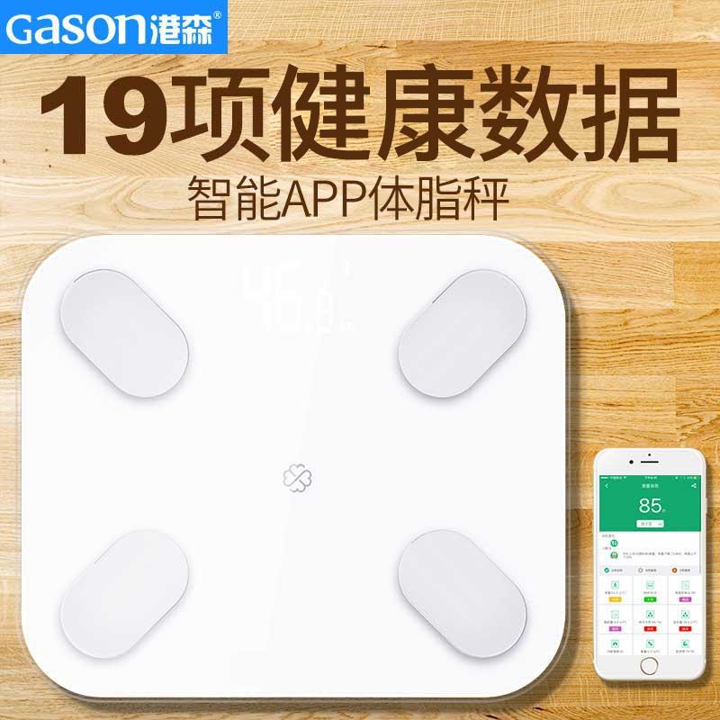(用100元券)港森智能体脂秤称重测脂肪秤电子称