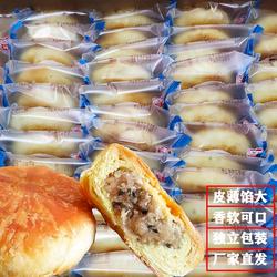 老婆饼香酥饼千层酥正宗手工点心散装糕点早餐零食整箱板栗5斤