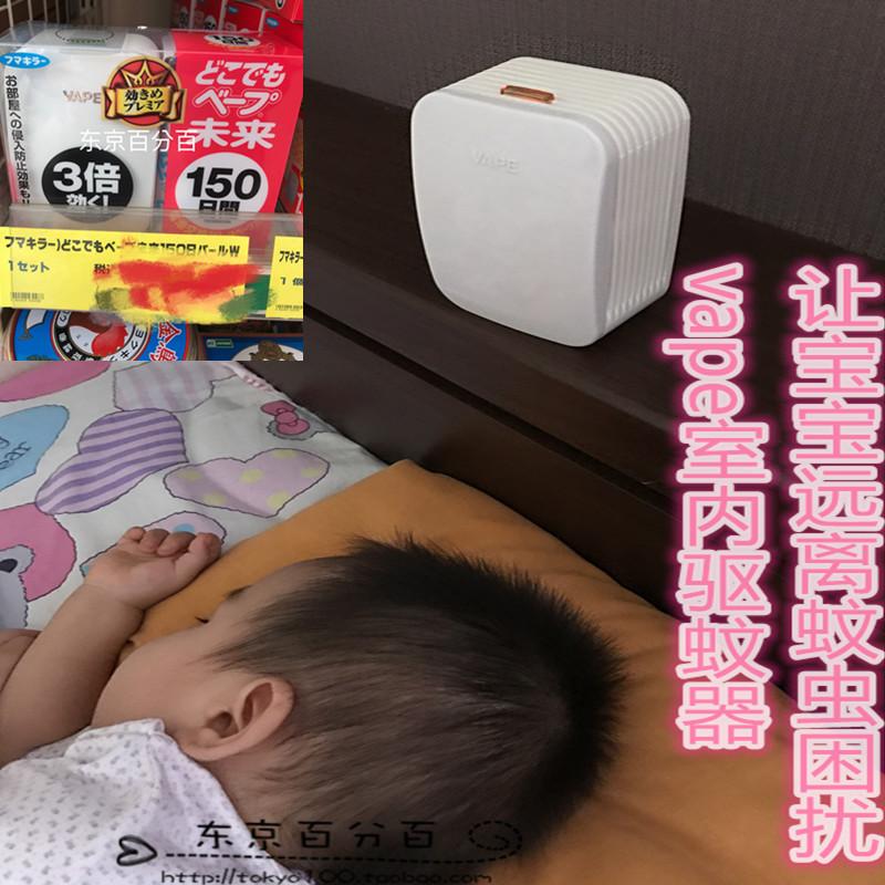 Япония VAPE репеллент устройство заменить установки будущее электронный неядовитый безвкусный ребенок ребенок беременная женщина комар устройство 150 день