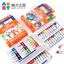 美术王国水粉水彩颜料套装 初学者24色12色管装无毒可水洗小学生用儿童绘画画笔工具套装美术生专用