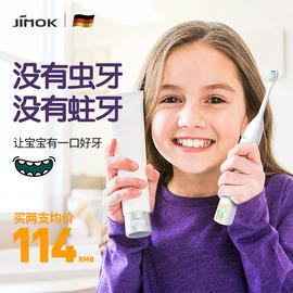 德国JIMOK儿童电动牙刷3-12岁充电式自动声波宝宝软毛小学生防水图片