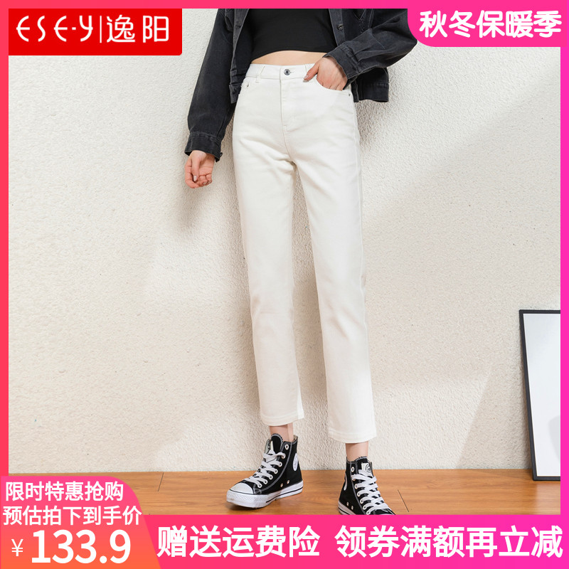 Yiyang women's pants 2020 autumn and winter plus velvet white jeans women's loose high-waisted thinner Harlan daddy straight pants