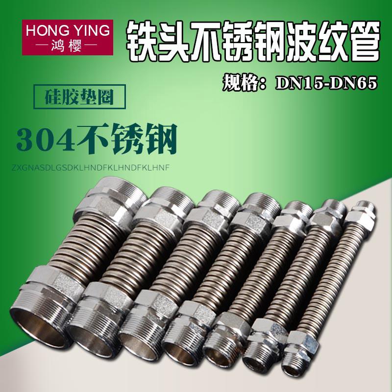 4分6分1寸中央空调波纹管304不锈钢加厚铁头双外丝接头金属波纹管