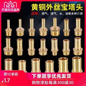 全铜1分外丝牙宝塔头2分3分格林头咀子气动软管水管皮管快插接头
