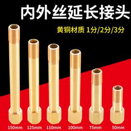 全铜1分2分3分内外丝延长管接头铜直接加长加厚配件气动模具接头图片