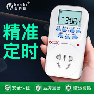 智能定时器开关插座电瓶电动车充电源保护自动断电时控制器倒计时