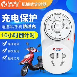 机械定时器插座水泵开关电动车充电保护器时控电源自动断电倒计时