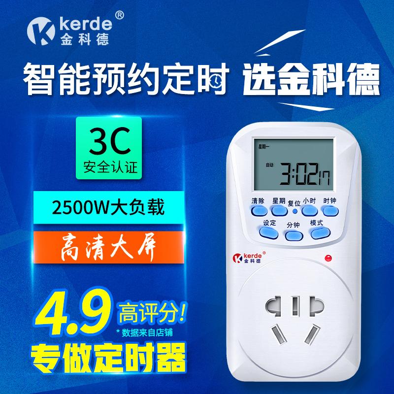 金科德智能定时器开关插座家用电源电瓶电动车循环充电自动断电