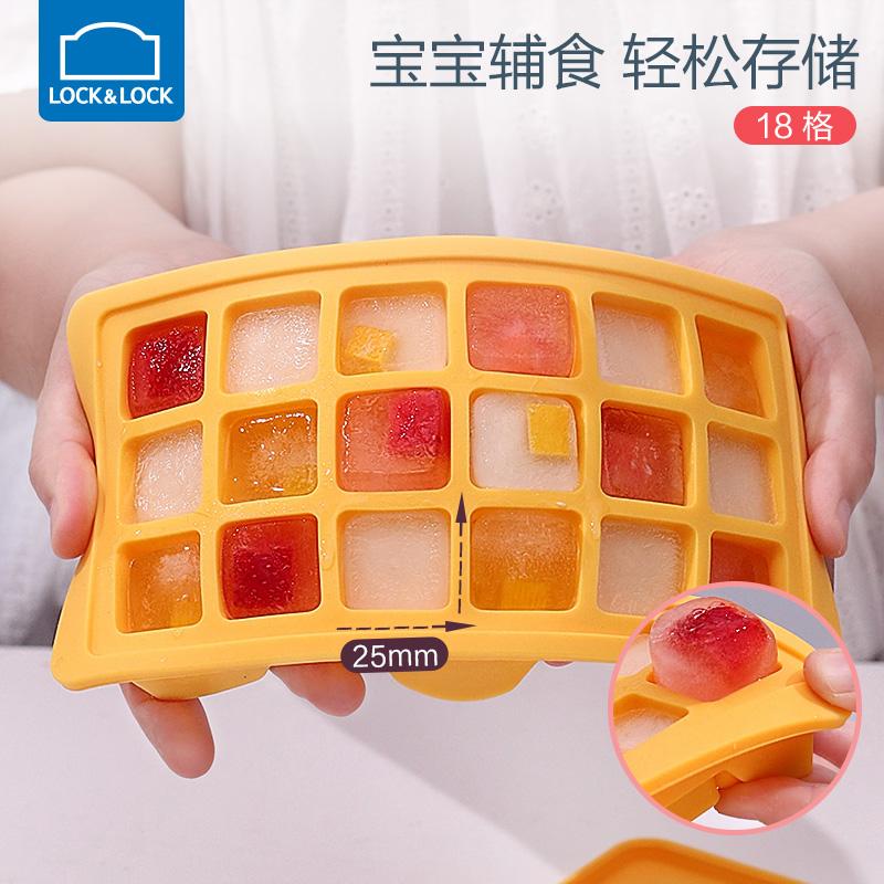 乐扣乐扣婴儿硅胶辅食盒冰格密封宝宝辅食格分装冷冻盒带盖存储盒39元
