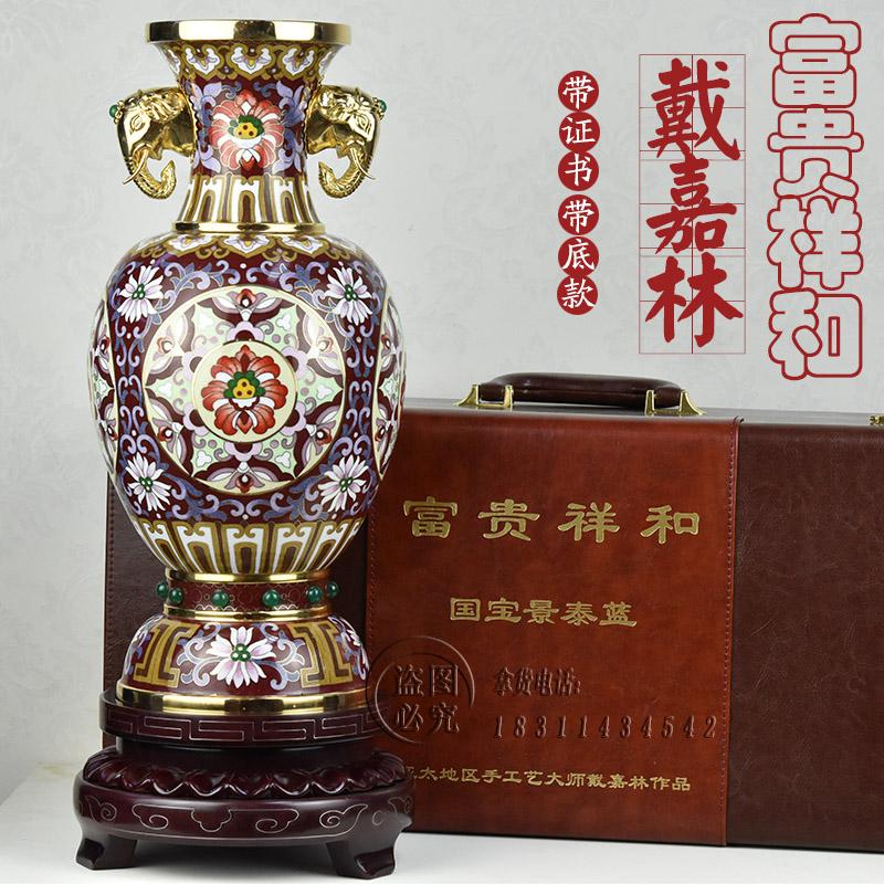 正宗北京特产景泰蓝花瓶戴嘉林15寸富贵祥和带证书商务出国礼品