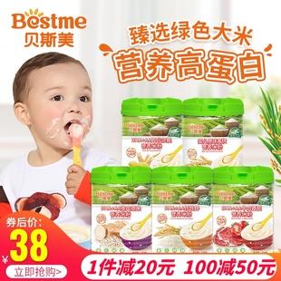 贝斯美婴幼儿DHA AA五谷杂粮配方营养奶米粉宝宝米糊