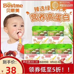 贝斯美婴幼儿DHA+AA五谷杂粮配方营养奶米粉宝宝米糊