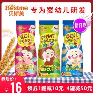 贝斯美6个月以上婴幼儿宝宝磨牙饼干零食钙铁锌儿童辅食饼干120g