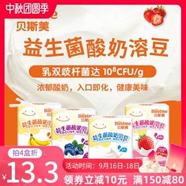 贝斯美酸奶溶豆益生菌果蔬溶豆豆零食搭配6个月婴儿无糖宝宝辅食