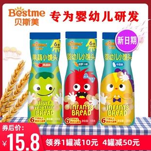 贝斯美果蔬小馒头婴儿食品磨牙饼干宝宝辅食无添加儿童营养小零食