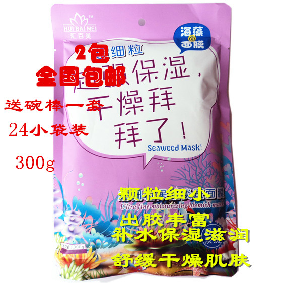 批 �l正品�R百美超�粒保�裉崃梁T迕婺�24小袋�bseaweed mask