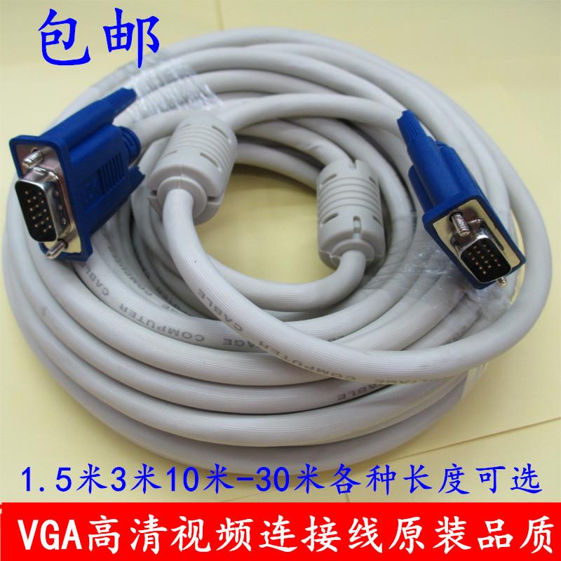 VGA线显示器连接线电视投影仪电脑视频信号线1.5-10米20米30M包邮