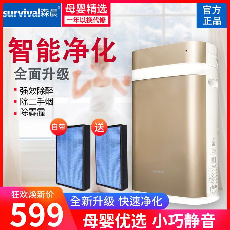 [survival森晨电器商城空气净化,氧吧]德国森晨空气净化器小型家用除甲醛负离月销量3件仅售699元
