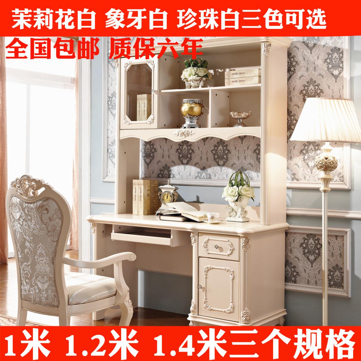 欧式直角书桌书架组合书柜家用转角实木韩式电脑桌写字台1.4米