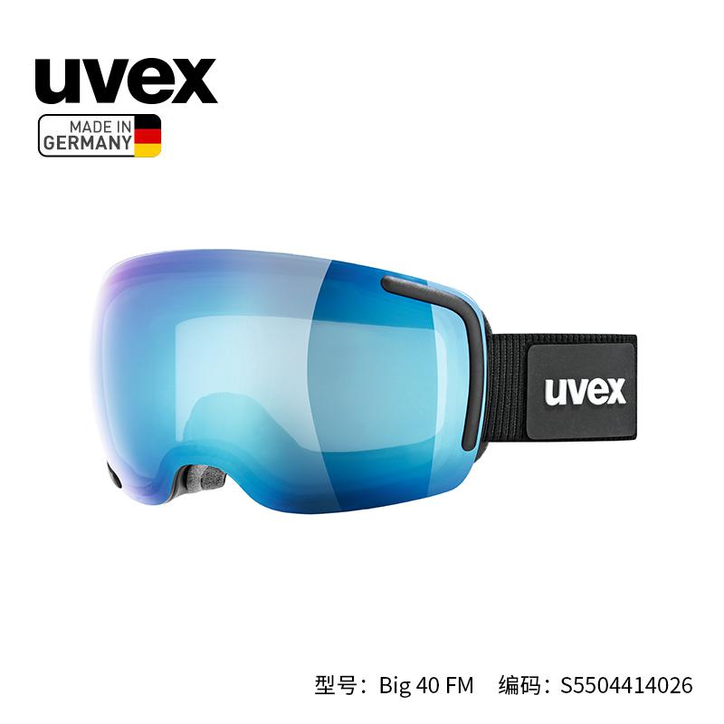 新款UVEX优维斯 专业滑雪镜防雾海水蓝雪镜