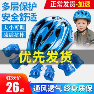 轮滑护具全套儿童套装男孩安全帽