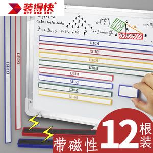 彩色硬磁条白板黑板磁条贴扣教学办公磁力条强力对吸磁性条磁贴办公长条磁铁吸条长条形磁扣吸铁石条形贴黑板