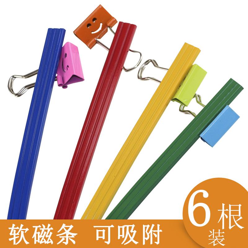 6根装彩色白板磁铁吸贴橡胶磁铁条贴教学磁力条磁贴黑板磁性贴贴片吸铁条强力软磁条强磁磁条形长条教具用具
