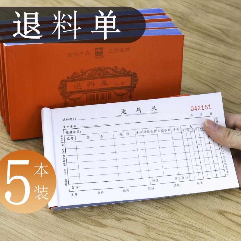 浩立信40-826-3U退料单三联退货单仓库退料单无碳复写单财务用品