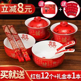 婚庆敬茶杯改口喜碗喜杯喜筷套装陪嫁结婚礼物对碗筷婚礼用品大全品牌