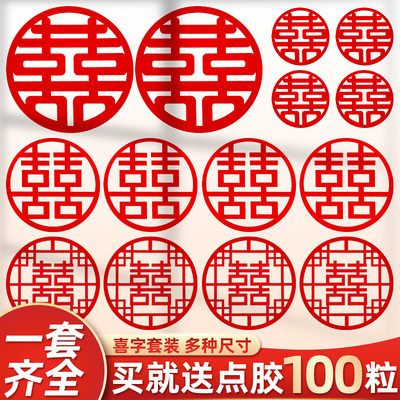 Wedding supplies special non-woven fabric stickers for happy characters, window glass, living room, a set of wedding room decoration