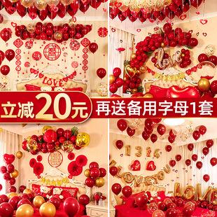 婚房布置气球装饰创意浪漫婚礼新房场景男方婚庆用品大全结婚套装品牌